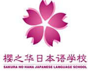 青岛日语中级培训